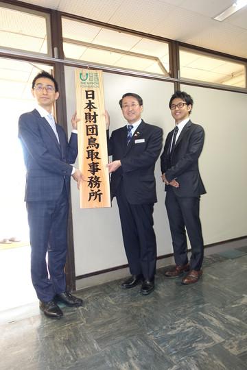 鳥取事務所を開設
