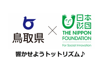 『鳥取助成プログラム』第1期採択事業が決定しました。