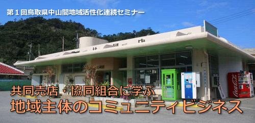【記録】第1回鳥取県中山間地域活性化連続セミナー