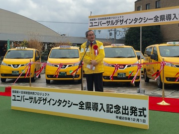 UDタクシー出発式2