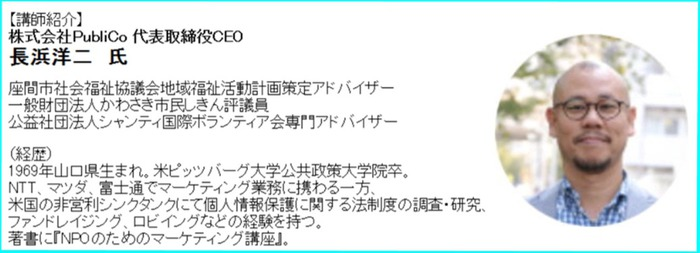 「日本財団助成事業説明会・研修会」(第1期)