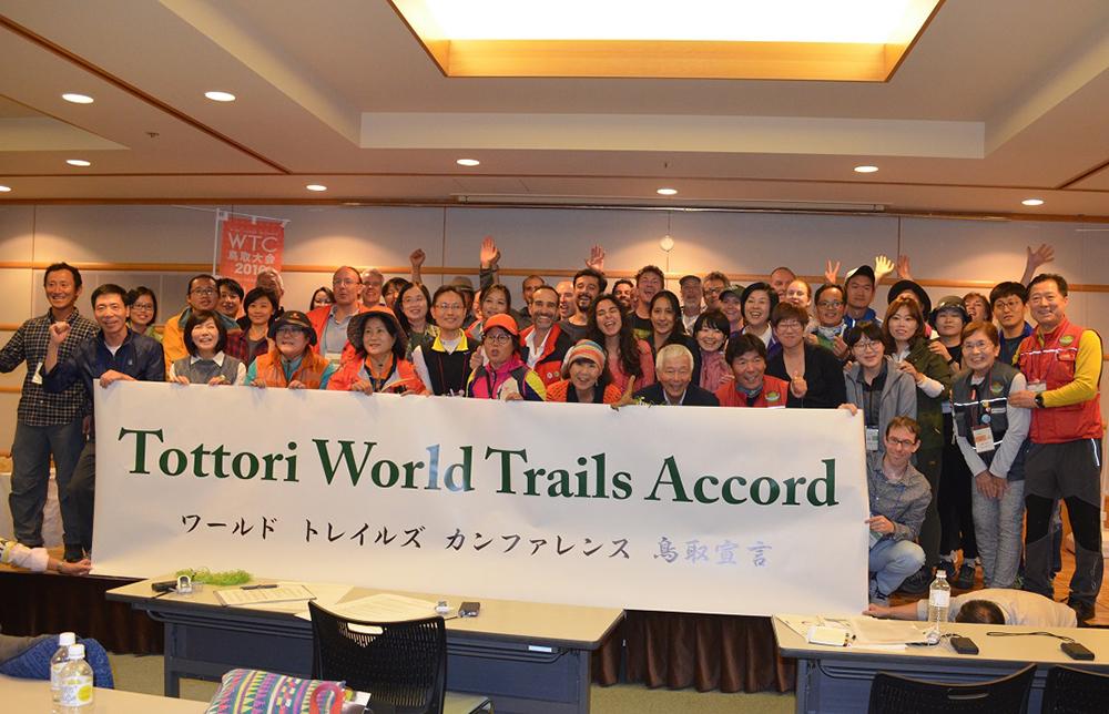 ワールドトレイルズカンファレンス鳥取大会実行委員会事務局3